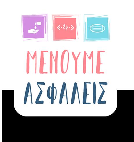 2020 Menoume Asfaleis   You.gr